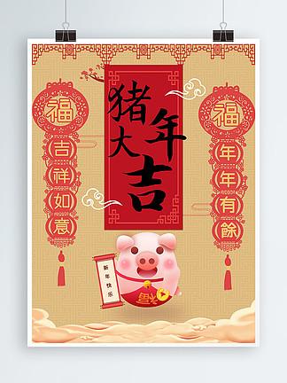 猪年大吉新年祝福卡通海报