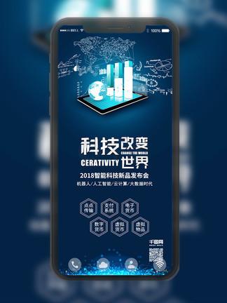 蓝色科技新品发布会科技改变世界配图