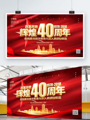 红色大气立体字庆祝改革开放四十周年展板