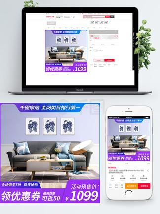 电商紫色渐变日用家居沙发主图直通车模板