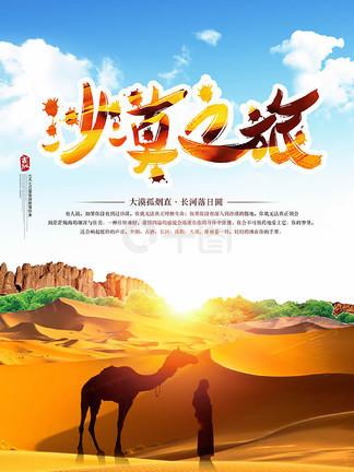 沙漠旅行海报宣传psd