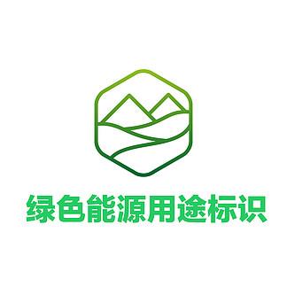 绿色能源用途标识logo