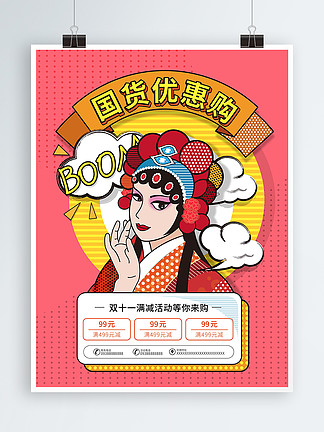 波普风格原创插画中西结合双十一优惠海报