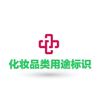 化妆品类用途标识logo