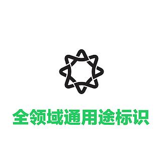 通用领域用途标识logo