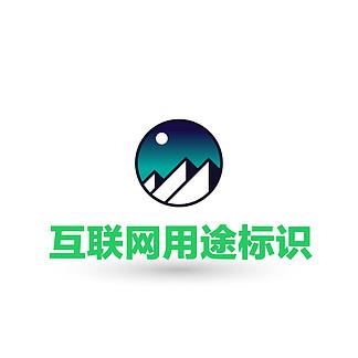 互联网用途造型标识logo