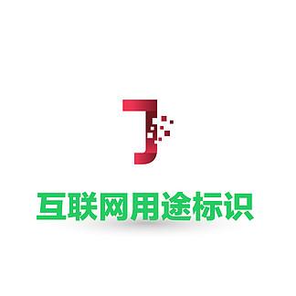 互联网用途标识logo字母造型logo