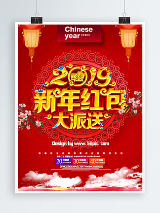 C4D渲染红色喜庆2019抢红包促销海报