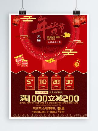 红色喜庆风年货抢红包海报