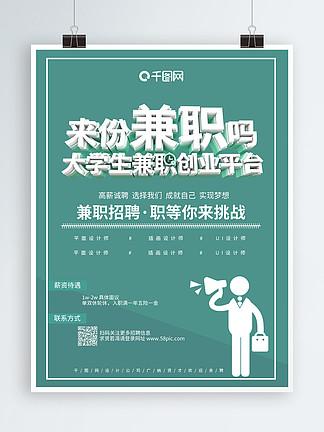 清新立体大学生兼职招聘海报