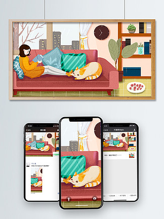 宠物陪伴猫咪陪女孩读书温馨场景插画