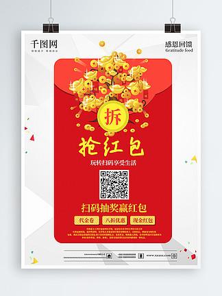 平面红色系创意简洁抢红包宣传海报