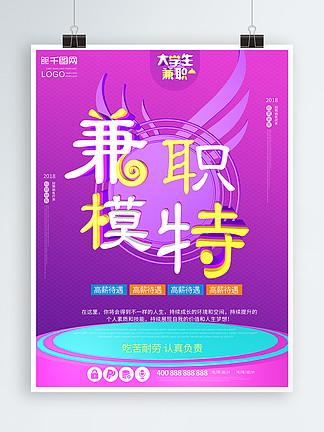 兼职模特招聘学生创意c4d紫色大气海报