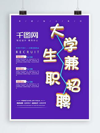 C4D简约蓝色背景兼职招聘创意宣传海报