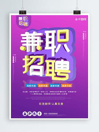 兼职招聘创意紫色大气c4d原创促销海报