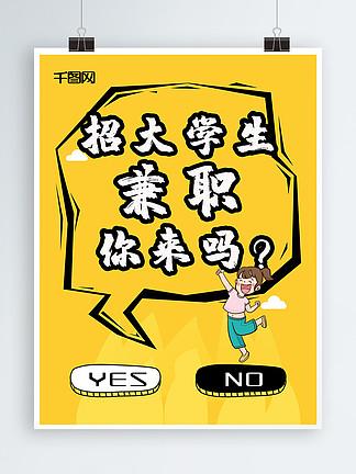 活力黄黑色调大学生兼职招聘海报