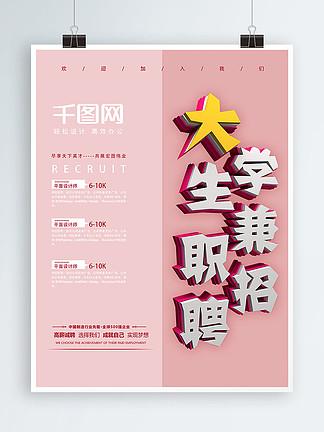 C4D立体字简约大气学生兼职招聘海报设计
