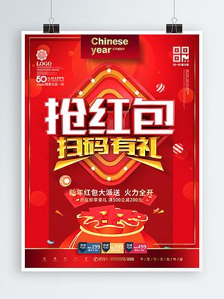 C4D创意时尚立体抢红包扫码新年促销海报