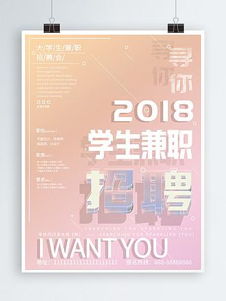 3D字体小清新简约大气大学生兼职招聘海报