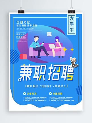 简约创意大学生兼职招聘海报设计