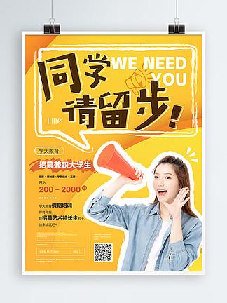 小清新大学生兼职招募海报
