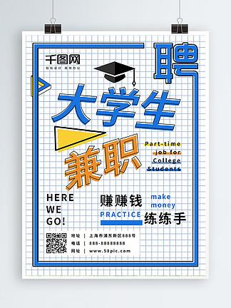 原创大学生兼职招聘创意几何海报