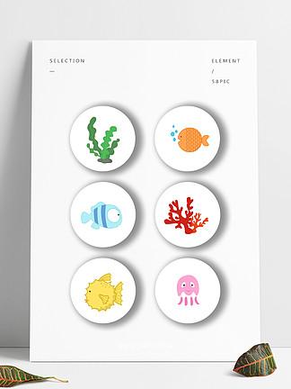 手绘可爱简单海洋生物 可商用