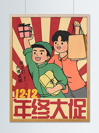 紅色復古大字<i>報</i>購物節年終促銷插<i>畫</i>海<i>報</i>