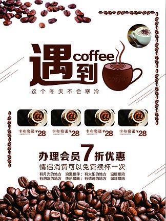 浓香正宗咖啡冬季温暖奶茶优惠DM单