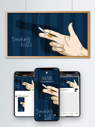 戒烟日创意警戒抽烟自杀手枪海报插画配图