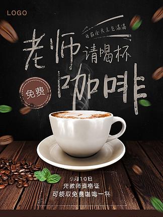 <i>教</i><i>师</i><i>节</i>咖啡活动海报