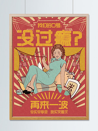 年终大促购物节狂欢大字报口号复古手绘海报
