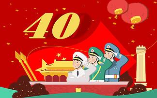 熱烈慶祝改革開發40周年