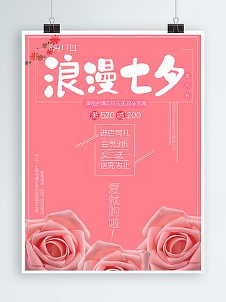 <i>七</i><i>夕</i>粉红玫瑰浪漫<i>七</i><i>夕</i><i>海</i><i>报</i>