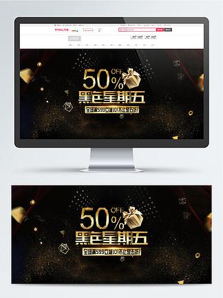 黑金黑五電商banner電商促銷狂歡首焦