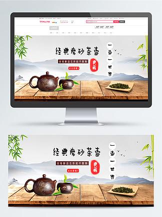 <i>茶</i><i>具</i>專場中國風背景banner