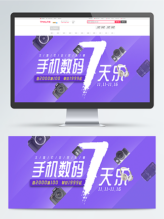 電商淘寶紫色手機數碼促銷banner