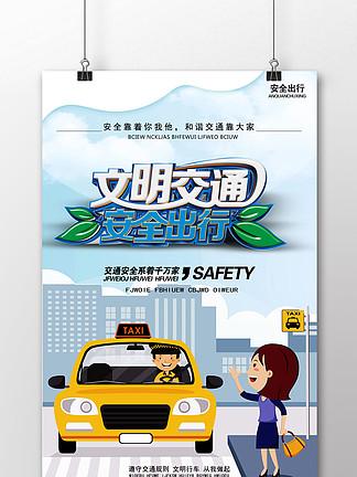 文明交通<i>安</i><i>全</i><i>出</i><i>行</i>社会公益宣传海报