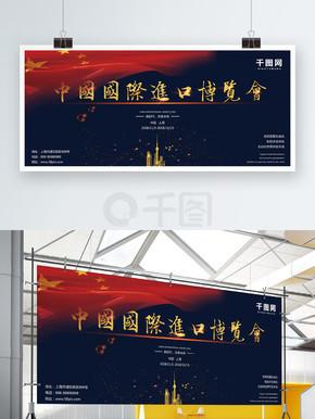 中国国际进口博览会展板