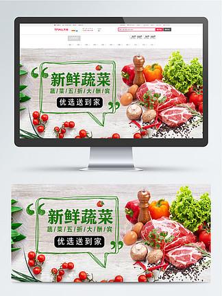 超市生鲜促销水果蔬菜BANNER首焦海报