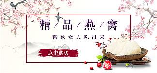 天猫<i>淘</i><i>宝</i><i>促</i><i>销</i><i>活</i><i>动</i>燕窝保健品banner