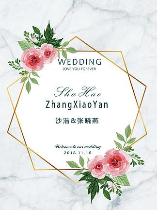 白绿色婚礼迎宾牌