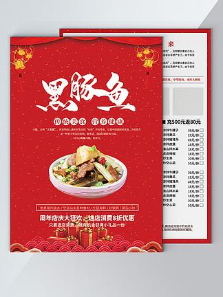 小郡肝串串菜单设计