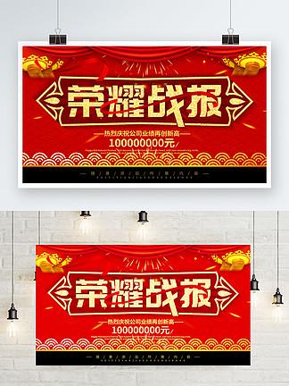 简约红色喜庆立体字荣耀战报宣传海报
