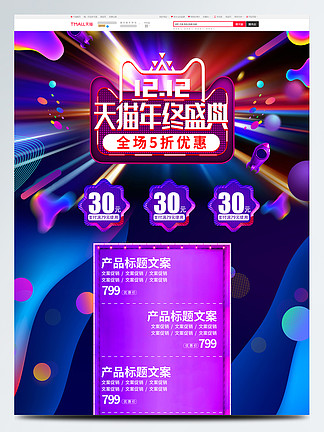 紫色炫酷光线双十二双12首页<i>淘</i><i>宝</i><i>装</i><i>修</i>模板