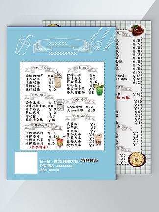 餐厅单页小清新手绘菜单