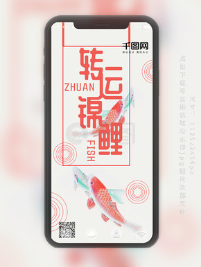 转运锦鲤小清新红色锦鲤手机用图