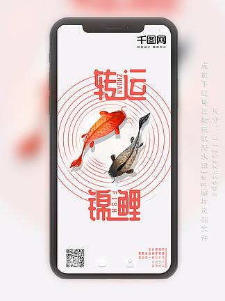 转运锦鲤小清新小鲤鱼手机用图