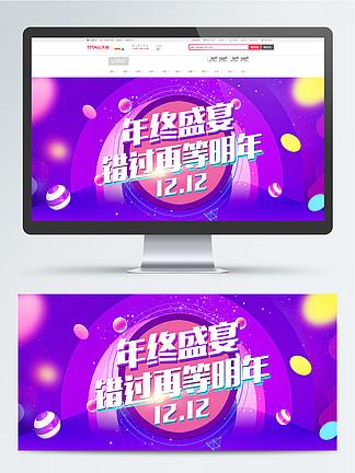 電商紫色漸變雙十二促銷banner模版