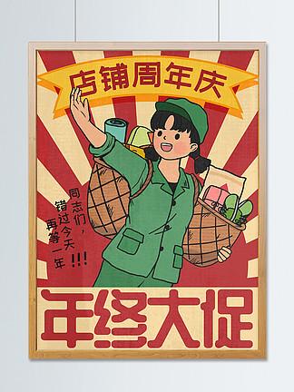 紅色復古大字<i>報</i>店鋪周年慶年終促銷插<i>畫</i>海<i>報</i>